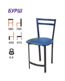 Бурш стул на металлокаркасе