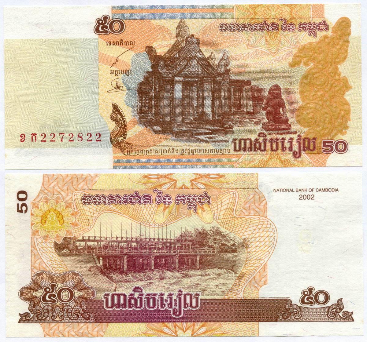 Банкнота Камбоджа 50 риелей 2002 год № 22722822. UNC