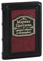 Марина Цветаева. Лучшие стихи и биография