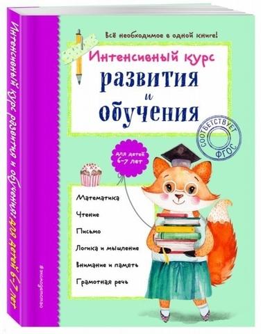 Интенсивный курс развития и обучения: для детей 6-7 лет