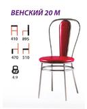 Венский 20М стул на металлокаркасе