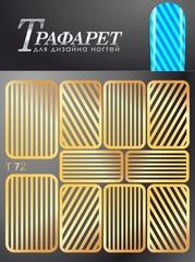 Трафареты для дизайна ногтей T 72 золото