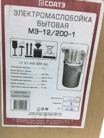 Маслобойка МЭ 12/200-1