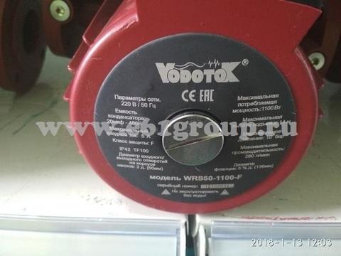 Циркуляционный насос Vodotok (Водоток) WRS 50-1100-F