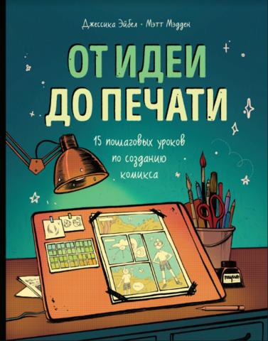 От идеи до печати: 15 пошаговых уроков по созданию комиксов