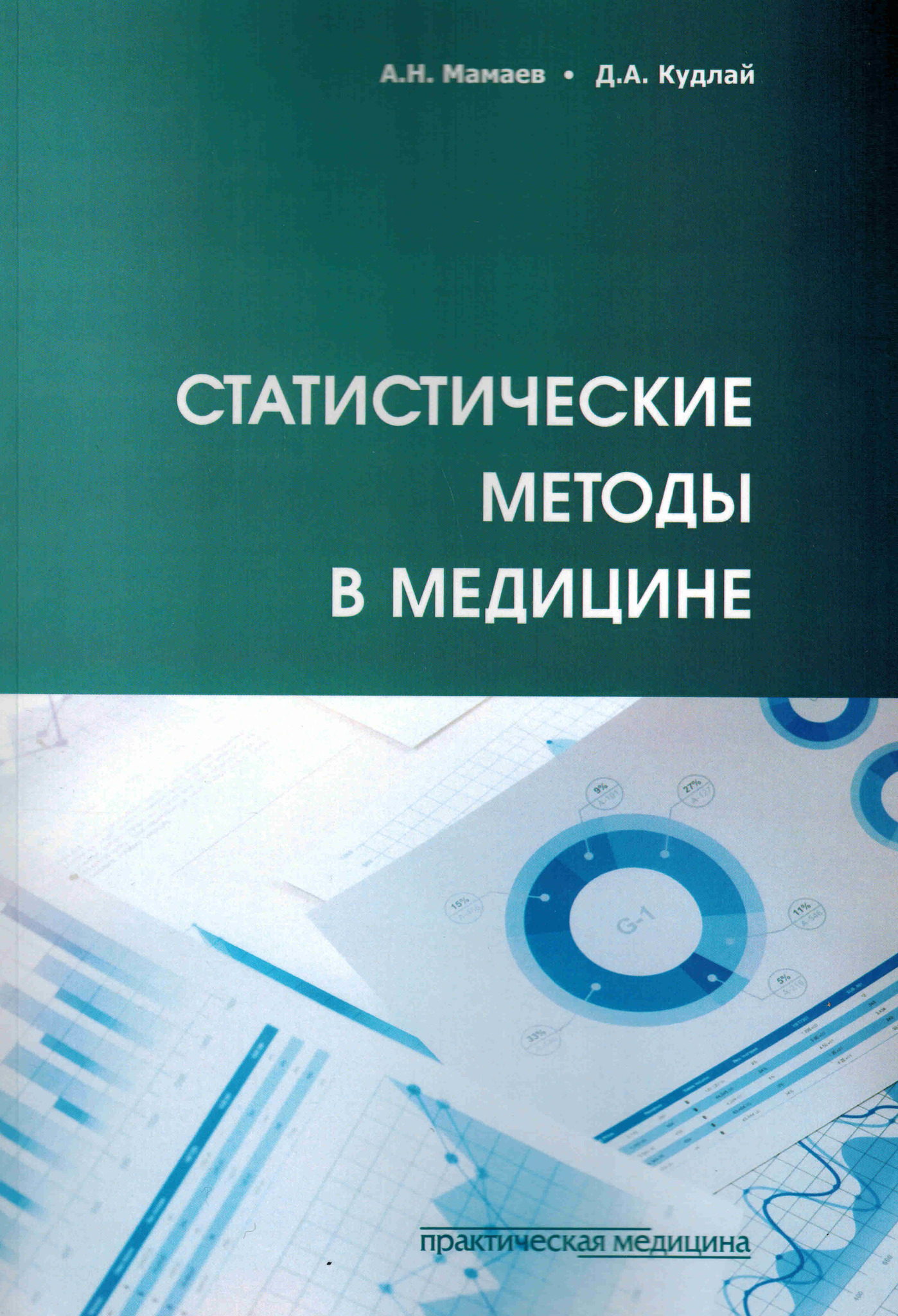Новинки Статистические методы в медицине smvm.jpg