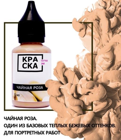 Пигмент ЧАЙНАЯ РОЗА 15мл от КРАСКА tattoo ink