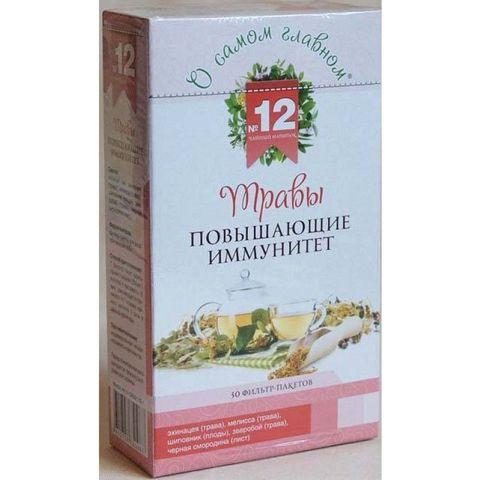 Чай травяной О самом главном № 12 травы повышающие иммунитет, 30 пакетиков