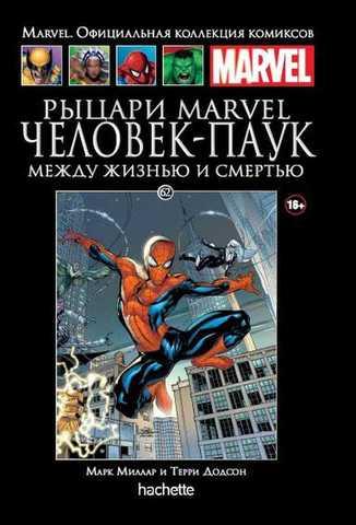 Ашет №62. Рыцари Marvel. Человек-Паук. Книга 1 (Б/У)