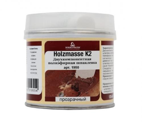Полиэфирная шпаклевка для древесины HOLZMASSE K2