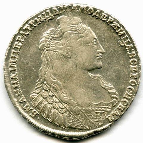 1 рубль 1736 год, Анна Иоанновна XF-