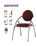 Империя стул на металлокаркасе