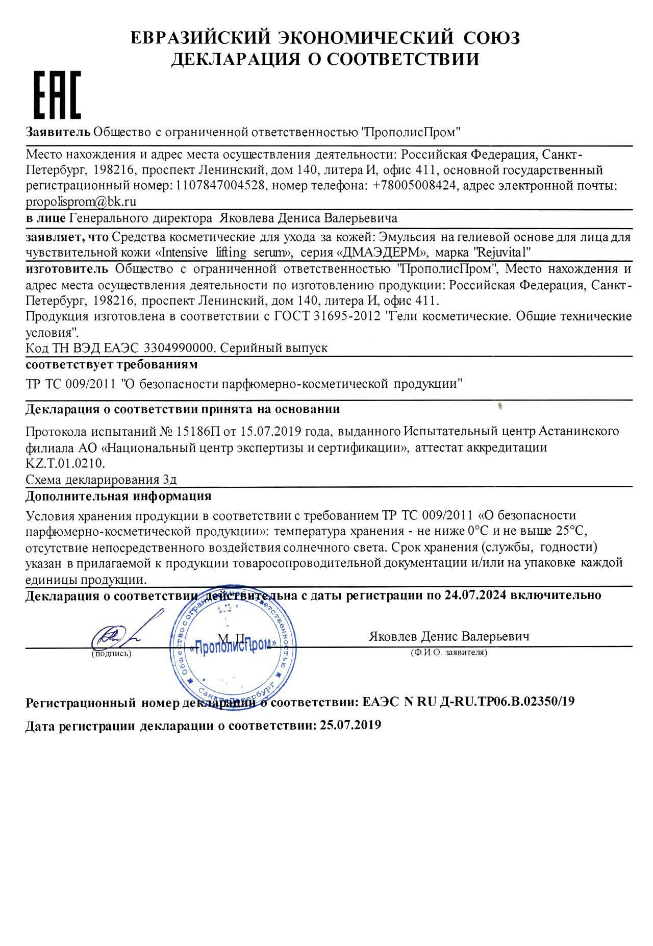 DMAEDERM EXPERT ANTI-AGE Сыворотка - Декларация соответствия