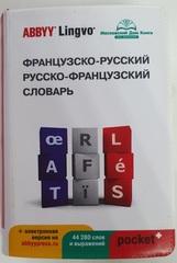 Французско-русский. Русско-французский словарь. Pocket (карманный). + электронная версия