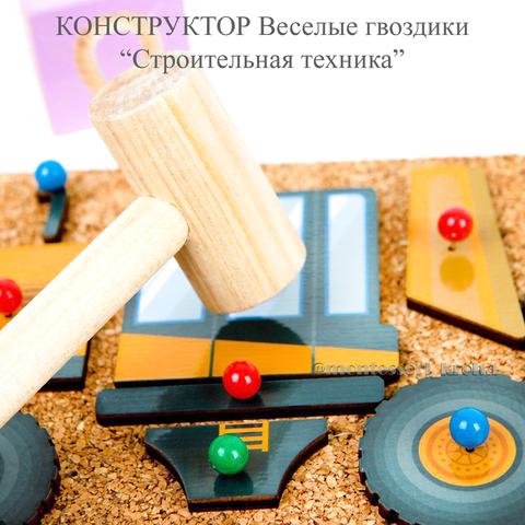 КОНСТРУКТОР Веселые гвоздики «Строительная техника»