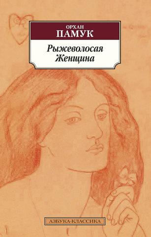 Рыжеволосая Женщина | Памук О.