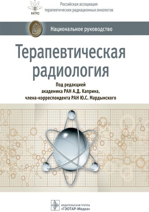 Каталог Терапевтическая радиология. Национальное руководство 55.files_.jpg