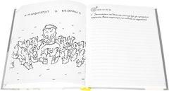 Ежедневник мизантропа (все идеально!)