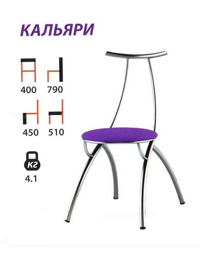 Кальяри стул на металлокаркасе