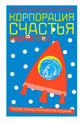Корпорация счастья. История российского рейва   Хаас А.