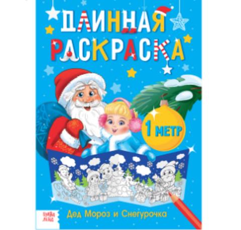 071-4338 Длинная раскраска «Дед Мороз и Снегурочка» 1 метр