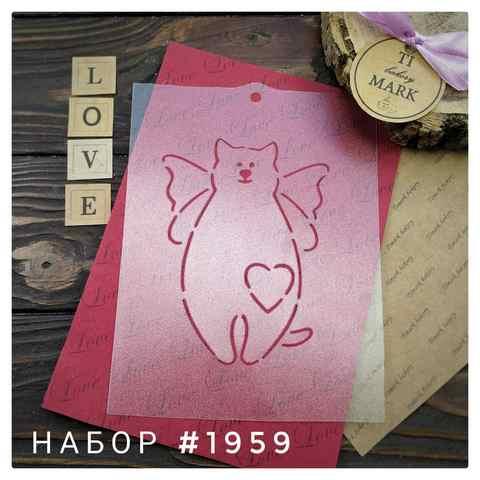 Набор №1959 - Мишка