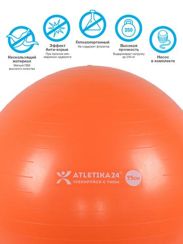 Мяч гимнастический (оранжевый), 75 см, с насосом