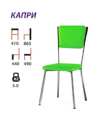 Капри стул на металлокаркасе