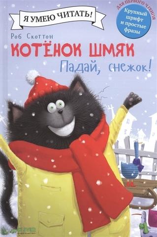 Котёнок Шмяк. Падай, снежок!   Р. Скоттон