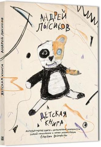 Детская книга | Лысиков A. (Дельфин)