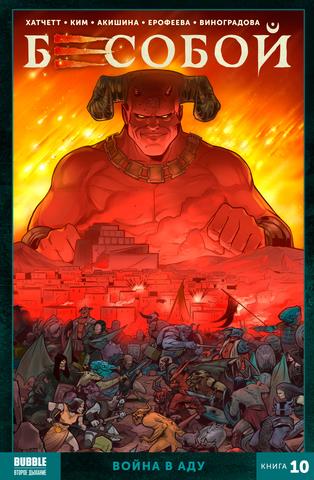 Бесобой Книга 10: Война в аду