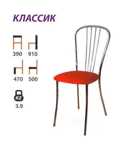 Классик стул на металлокаркасе