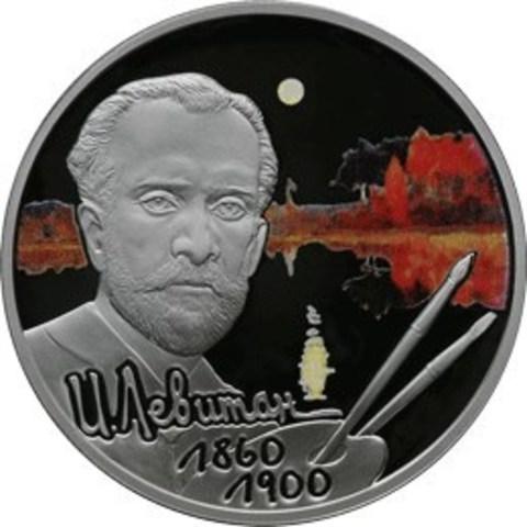 2 рубля. Художник И.И. Левитан. 2010 год. Proof