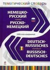 Немецко-русский, русско-немецкий тематический словарь.Deutsch-Russisches. Russisch-Deutsches Worterbuch