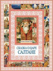Сказка о царе Салтане, о сыне его славном и могучем богатыре князе Гвидоне Сал