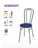 Компакт стул на металлокаркасе