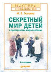 Секретный мир детей в пространстве мира взрослых. 4-е изд.