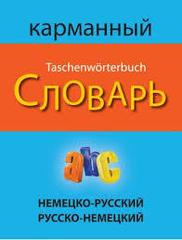 Немецко-русский, русско-немецкий карманный словарь. Deutsch-russisches russisch-deutsches taschenworterbuch