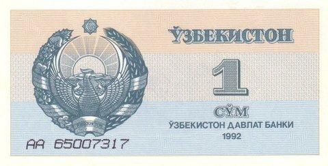 Банкнота 1 сум 1992 год, Узбекистан. UNC