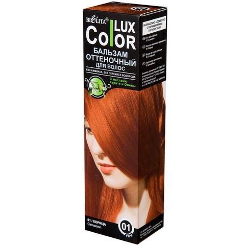 Бальзам оттеночный для волос ТОН 01 корица (туба 100 мл) COLOR LUX