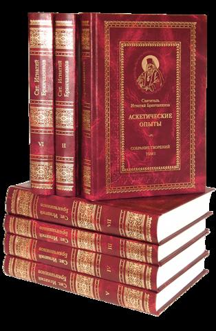 Собрание творений свт. Игнатия (Брянчанинова) в 7 томах + диск