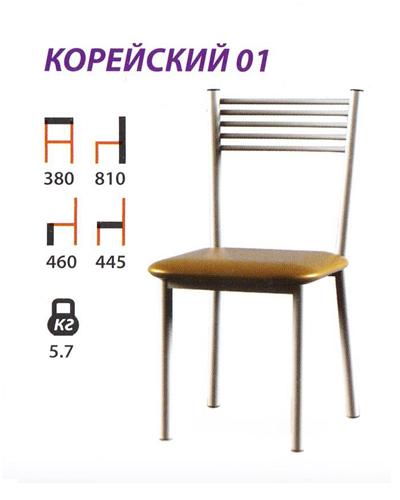 Корейский 01 стул на металлокаркасе