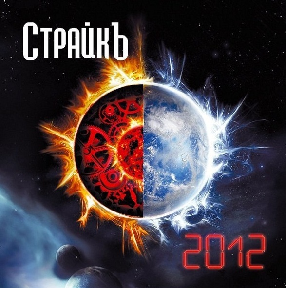 СТРАЙК, АЛЕКСЕЙ: 2012
