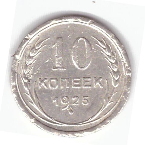 10 копеек 1925 года F №11