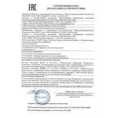 Продукт кисломолочный сухой «Курунговит-С»