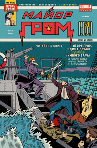 Майор Гром 1939. Новая обложка (2020)