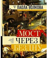 Мост через бездну: полная энциклопедия всех направлений и художников