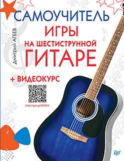 Самоучитель игры на шестиструнной гитаре + видеокурс