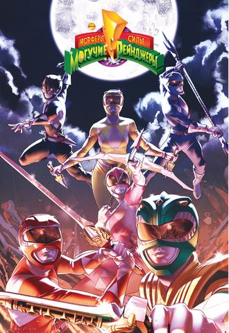 Могучие Рейнджеры Морферы Силы. Год первый. Полное издание (Лимитированная обложка)