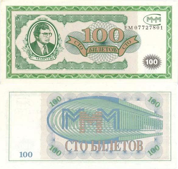 """Акции МММ """"100 билетов"""""""